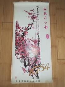 1984年掛歷全12個月 人民大會堂藏畫   天津市制藥工業公司  78*35厘米