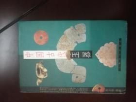 中國古代玉器