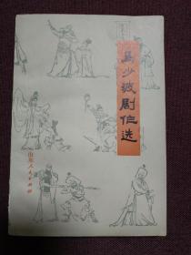【著名劇作家、戲曲理論家 馬少波簽名本】《馬少波劇作選》1980年一版一印 僅印2200冊