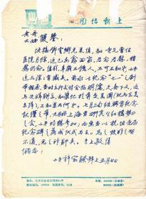 中國民主革命同盟發起人之一:許寶骙先生信札一通一頁【16開】(1)