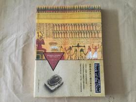 古埃及亡靈書  世界有關死亡最古老的文字  銅版紙多彩圖   包郵  (孔網最低價)