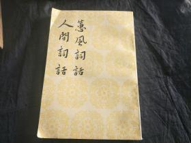 惠風詞話 人間詞話,1984年版