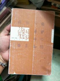 中國歷代印風系列叢書--戰國璽印..。。