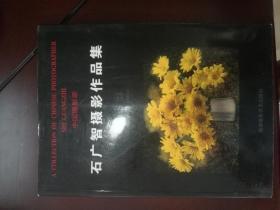 花非花:石廣智攝影作品集