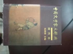 中國文學家大辭典:清代卷