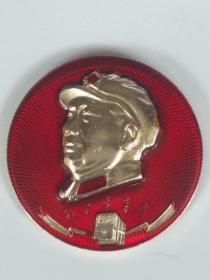 特殊文字精品章261、反派章--教育要革命—云南中等學校紅造團套章中的一枚,規格50MM,9品。