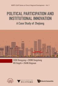 Political Participation and Institutional Innovation: A Case Study of Zhejiang(公民有序政治参与和制度创新的浙江经验研究)