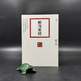 台湾联经版   賴永海編,趙錠華譯注《解深密經》