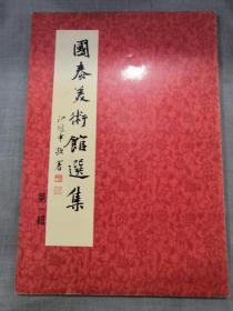 國泰美術館選集 第一輯 中國近代名家書畫集