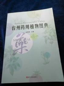 臺州藥用植物圖典(品好)