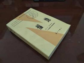 獲諾貝爾文學獎作家叢書  福地