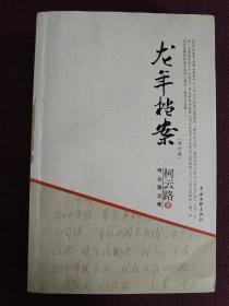 【著名作家柯云路簽名鈐印本】《龍年檔案(修訂版)》2008年一版一印