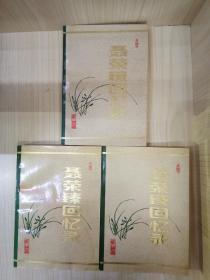 聶榮臻回憶錄(全三冊)