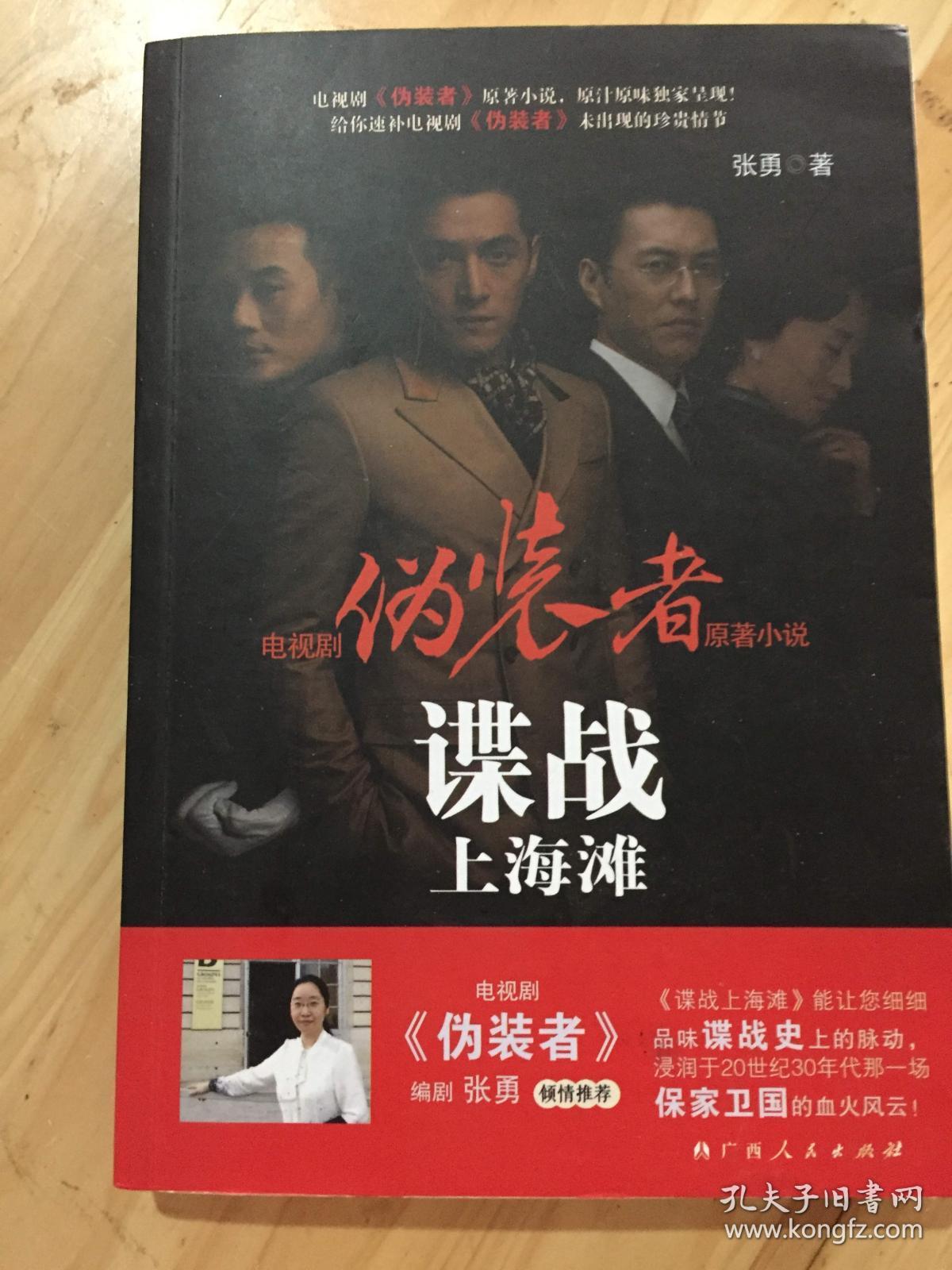 谍战上海滩电视剧伪装者小说原著穿越火线电视剧36集图片