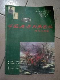 中國老年書畫藝術   2004-3