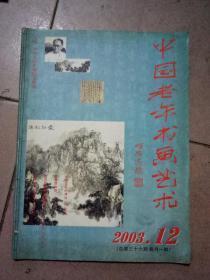 中國老年書畫藝術   2003-12