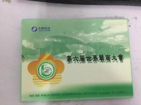 第六届世界华商大会 电话卡 磁卡 充值卡 全套 没有用过