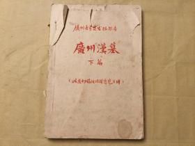 廣州古墓葬發掘報告  廣州漢墓  下篇  藍色油印本  首見  (孔網孤本)