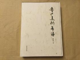 魯迅美術年譜  限量毛邊本  包郵  (孔網最低價)