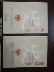 成吉思汗史記(上、下)