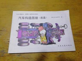 孔夫子旧书网--汽车驾驶员修理工通?#38376;?#35757;教材:汽车构造图册(底盘)