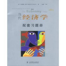 孔夫子旧书网--当代经济学配套习题册(第8版)