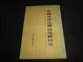 中國文字之原始及其構造