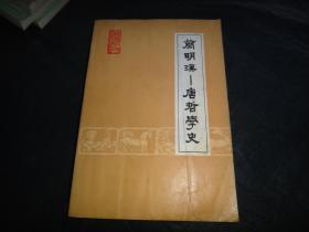 簡明漢—唐哲學史