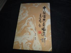 中國古典畫論選譯。1985年版