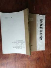 【中華人民共和國刑事訴訟法釋義