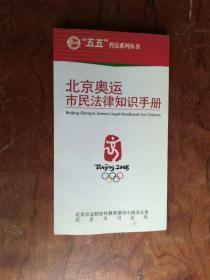 【 北京奧運市民法律知識手冊