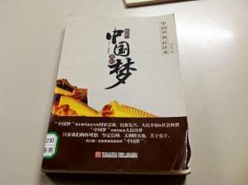 R110735 我的中國我的夢--中國夢教育讀本中學版
