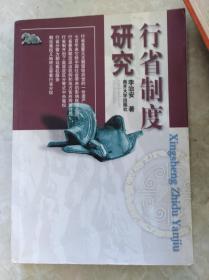 行省制度研究  00年初版