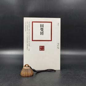 台湾联经版 賴永海編,徐敏譯注《圓覺經》
