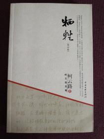 【著名作家柯云路簽名鈐印本】《犧牲(修訂版)》2008年一版一印