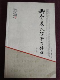 【著名作家柯云路簽名鈐印本】《那個夏天你干了什么(修訂版)》2008年一版一印