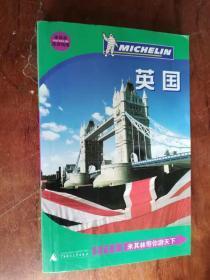 【英國:米其林旅游指南 彩版