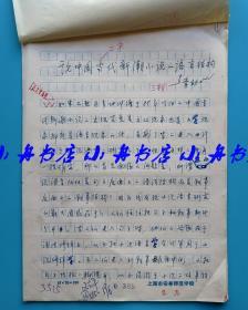 文化思想史學者、文學批評家 李劼 1988年重要文稿《論中國當代新潮小說的語言結構》一份40頁全(評論阿城《棋王》、馬原《虛構》和劉索拉、孫甘露小說等;發表在《文學評論》88年第5期,有編輯校閱)260
