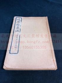 私藏好品低價 《2077 近思錄集注》 民國十一1922年上海掃葉山房石印本 有光紙四冊全