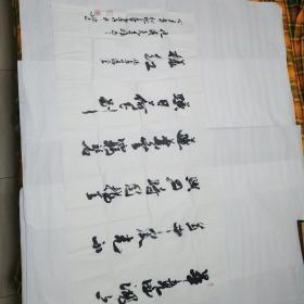 陜西書協副主席李平遜書法作品
