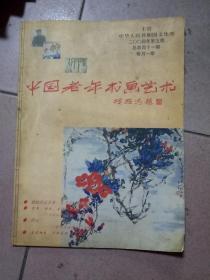中國老年書畫藝術   2004-5