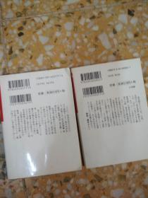 日文原版書2本