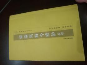 肇論集解令模抄校釋:日藏佛教典籍叢刊