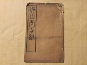 隨山宇方鈔  中醫藥經驗方文獻  (孔網最低價)