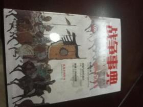 戰爭事典050:大唐西域戰事