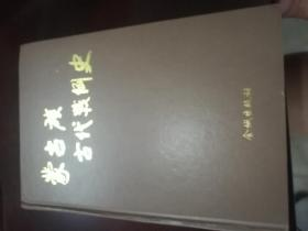蒙古族古代戰例史