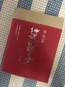 特价出售 白先勇签名  细说红楼梦( 上、 下)