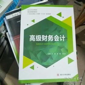 孔夫子旧书网--高级财务会计 王慧 四川大学出版社