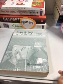 孔夫子旧书网--结构动力学