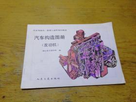 孔夫子旧书网--汽车驾驶员修理工通?#38376;?#35757;教材:汽车构造图册(发动机)